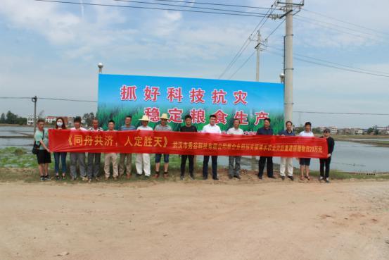 浠水县土肥站联合秀谷科技公司助力当地抗洪救灾保生产