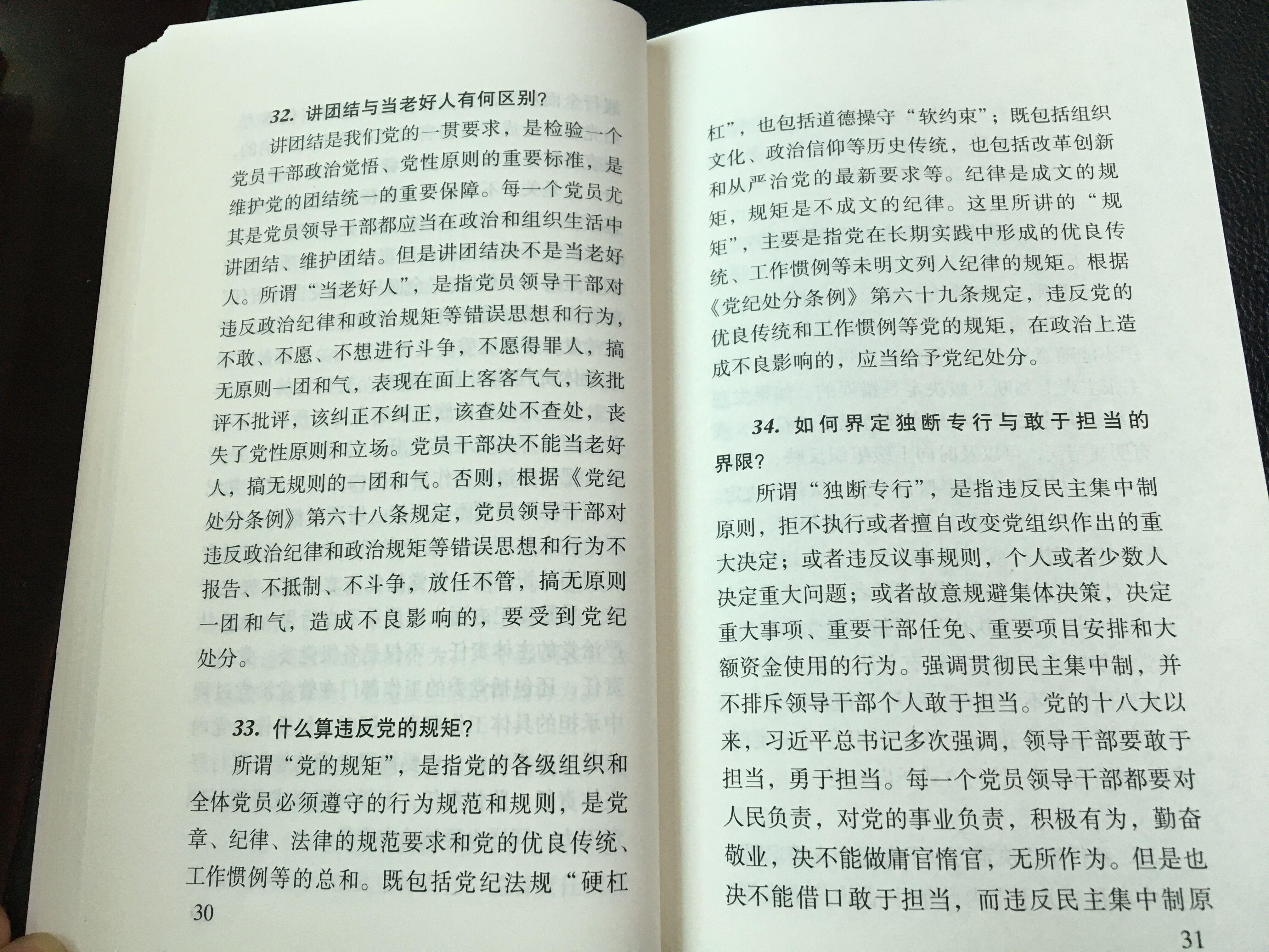 清廉锦囊——党规党纪常见疑惑